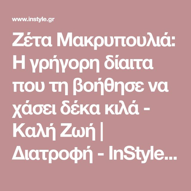 Ζέτα Μακρυπουλιά: Η γρήγορη δίαιτα που τη βοήθησε να χάσει δέκα κιλά - Καλή Ζωή | Διατροφή - InStyle.gr