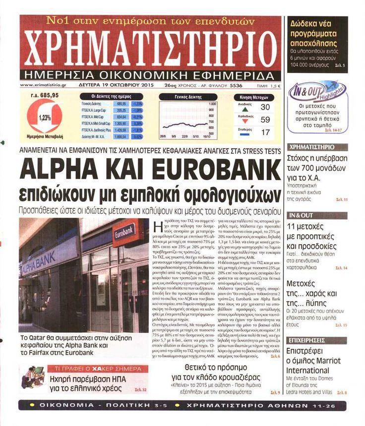 Εφημερίδα ΧΡΗΜΑΤΙΣΤΗΡΙΟ - Δευτέρα, 19 Οκτωβρίου 2015