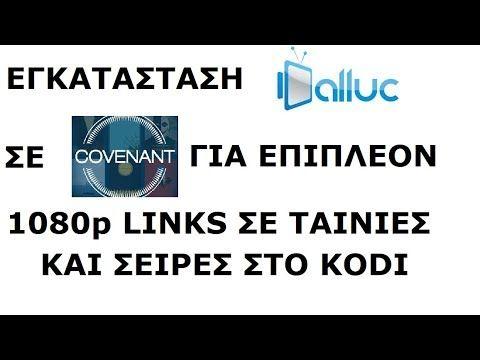 Kodi 17 - 17.6 Greek - Επιπλέον πηγές για ταινίες / σειρές σε Covenant μ...