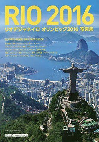 RIO 2016  - リオデジャネイロ オリンピック 2016 写真集- (Motor Magazine Mook)