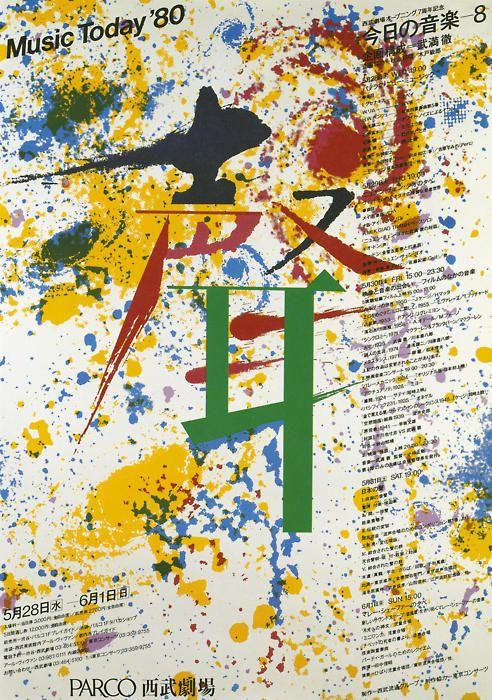 Japanese Poster: Music Today. Ikko Tanaka. 1980