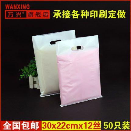 PE мешок одежды полиэтиленовый пакет заказной акции мобильный телефон сумки Детские сумки 30 * 22 белый пользовательских LOGO