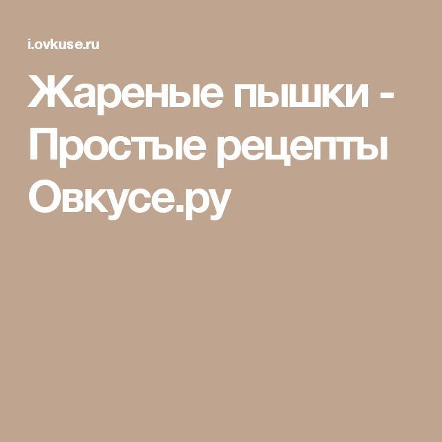 Жареные пышки - Простые рецепты Овкусе.ру