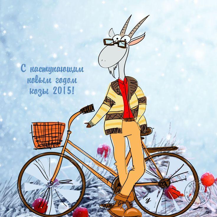Поздравление с наступающим новым годом козы 2015
