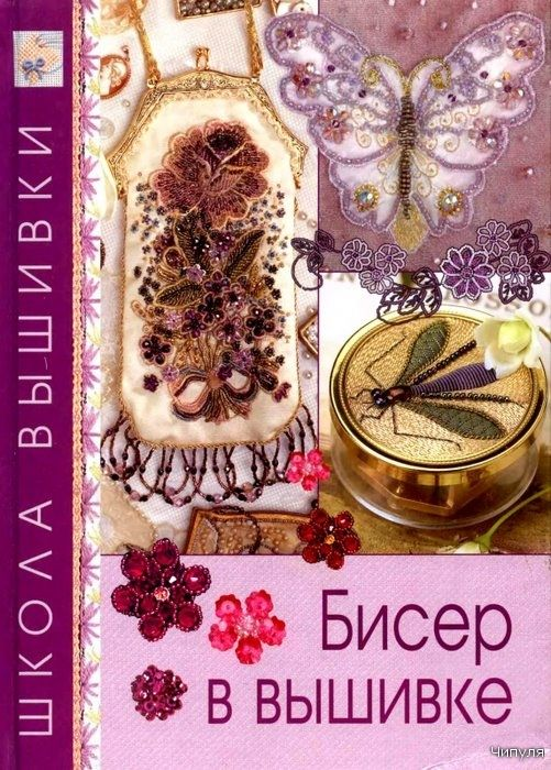 Book: Beads embroidery. Embroidery School