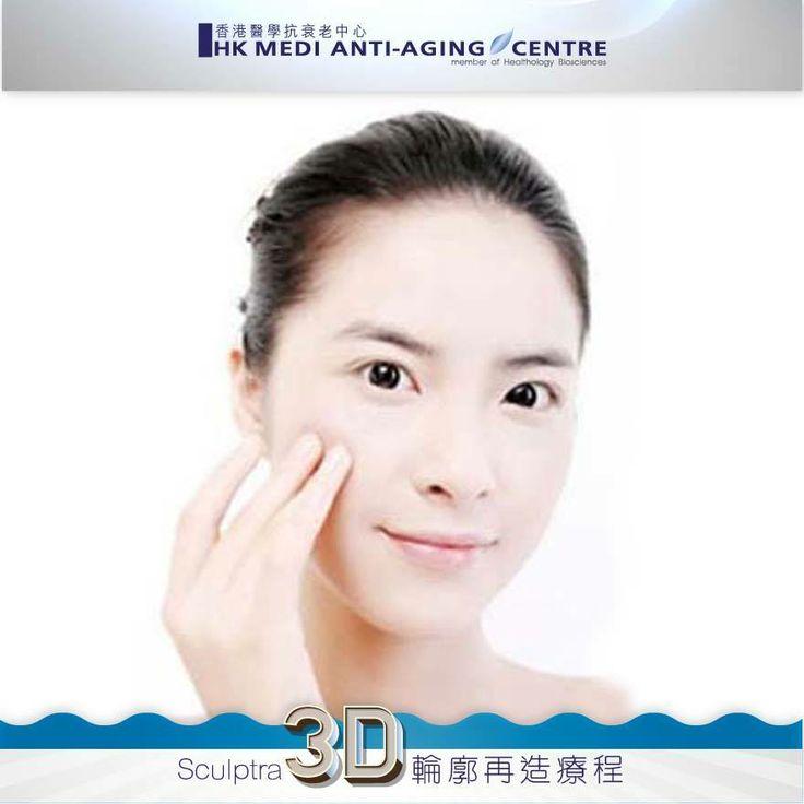 【Sculptra®3D 輪廓再造療程】  皮膚充滿彈性細緻,素顏上陣亦能裝童顏肌!除咗內服骨膠原之外,Sculptra自然漸進地刺激您皮膚底層骨膠原增生,改善臉部皮膚各種皺紋問題,為皮膚回復飽滿、緊嫩、彈性。效果更持續達25個月,為您塑造理想輪廓。  無需做手術,也能打造3D輪廓!每次的無創微整形服務都會由專業的醫生注射,全部擁有超過10000次微整形服務經驗,專業、安心為您打造3D完美輪廓!  http://www.medi-antiaging.com.hk/  (*圖片轉截自網絡*)