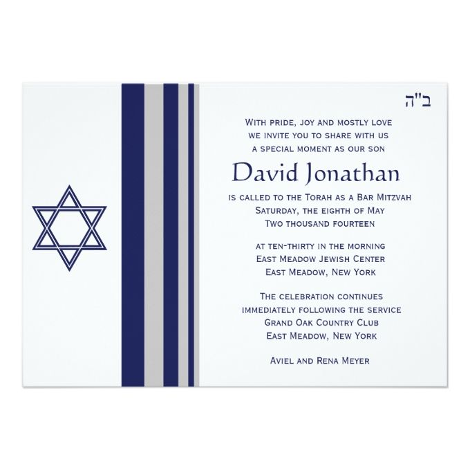 932 best bar mitzvah invitations images on pinterest bar mitzvah star of david bar mitzvah invitation stopboris Image collections