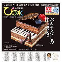 第9回浜松国際ピアノコンクールを彩るおもてなしスイーツ - 特集 | NET de びぶれ♪~あなたの心にムーブメント!静岡新聞びぶれ浜松のWEBサイト~