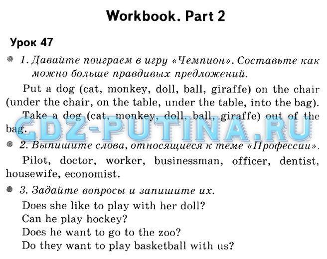 Ответы-онлайн к workbook 4 класс 2018 верещагина бесплатно