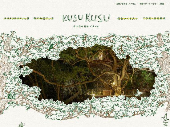 KUSUKUSU ~森の空中基地 くすくす~ 星野リゾート リゾナーレ熱海 « WebDesign Bookmark S5-Style