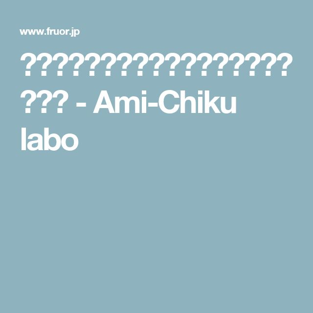 ダブルタッセルバッグアクセサリーの作り方 - Ami-Chiku labo