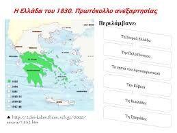 Το πρώτο κράτος περιλαμβάνει  τη Πελοπόννησο,τη Στερεά Ελλάδα, τις Κυκλάδες και τις Σποραδες.