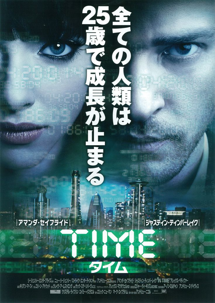 TIME/タイム (2012.2.21)