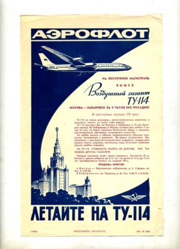 Aeroflot TU 114 Promotional Brochure Vintage 1961 year Moscow Khabarovsk 9 clock in Collectibles, Historical Memorabilia, Other Historical Memorabilia | eBay