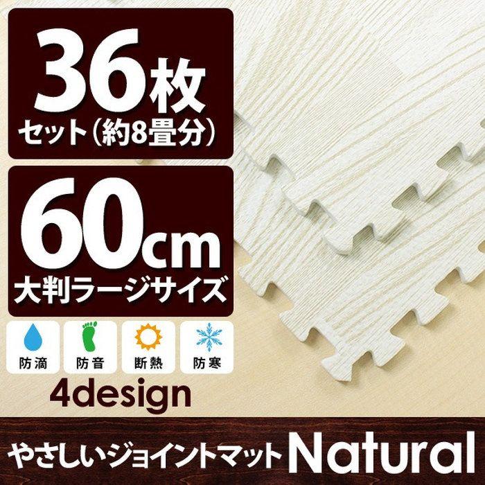 やさしいジョイントマットナチュラル約8畳本体ラージサイズ(大判)36枚セットホワイトウッド(木目調単色)