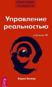 Трансерфинг реальности книга 4 Вадима Зеланда продолжит цикл книг о Трансерфинге реальности, где читатель, как всегда, узнает все то, что было забыто