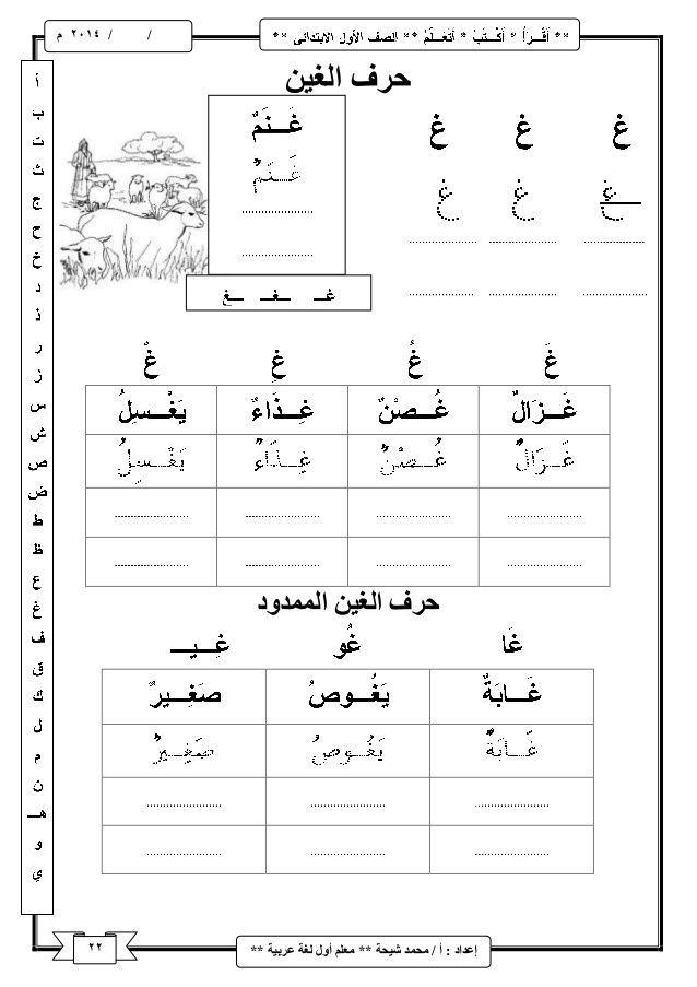 شرح منهج اللغة العربية للصف الأول الابتدائى ترم اول Learnarabicalphabet Learning Arabic Learn Arabic Alphabet Write Arabic
