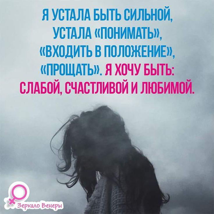 Wahre Worte, Russisch, Zitat, Russische Zitate, Weisheiten, Psychologie
