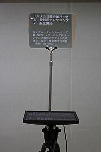プロンプター・三脚型スピーチプロンプターの販売【アテイン株式会社】