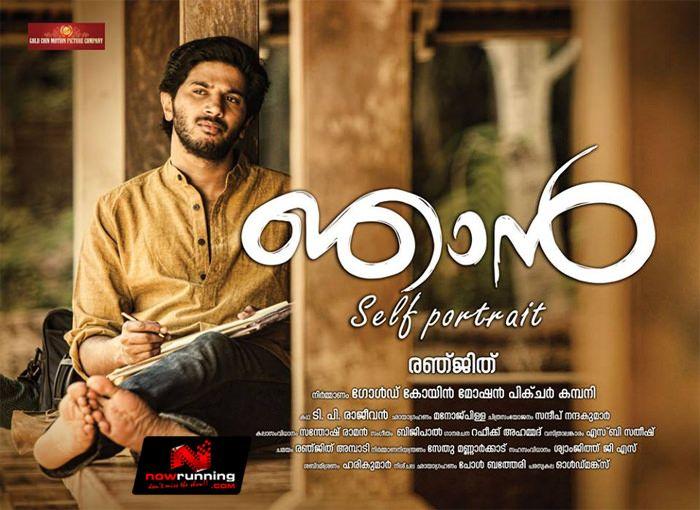 Njan Movie Poster Nowrunning Malayalam Movies Film Movie Posters