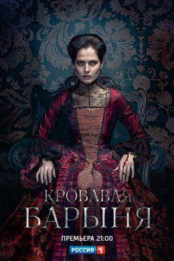 Кровавая барыня (2018) смотреть онлайн в хорошем качестве бесплатно на Cinema-24