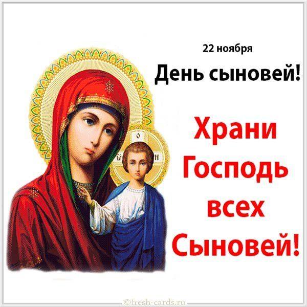 pozdravleniya-mame-s-dnem-sinovej-otkritka foto 15
