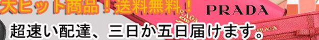 プラダ アウトレット, 人気プラダ 財布、プラダ バッグ正規品, プラダ 新作 2013 ☆SUMMER SALE開催中!!☆