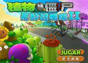 Plants vs Zombies 2 China Edition | Juegos Plants vs Zombies - Plantas contra zombies