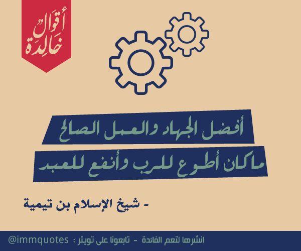 أفضل الجهاد والعمل الصالح؛ ماكان أطوع للرب، وأنفع للعبد  - شيخ الإسلام بن تيمية