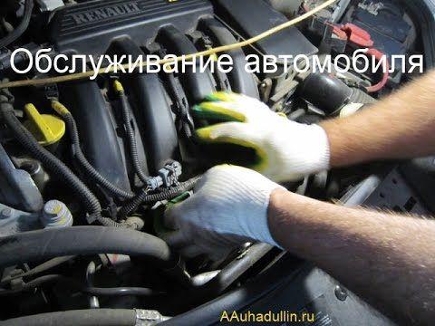 YouTube | Обслуживание автомобиля Рено Логан -экспресс замена масла двигателя...
