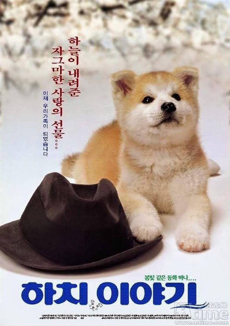 Resultado de imagen para hachiko japanese film