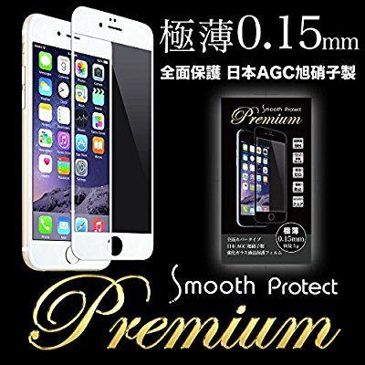 iphone6/6S ガラスフィルム 極薄0.15mm 全面貼り付け 日本AGC旭硝子社製 強化ガラス 「Smooth® Protect Premium」 0.15mm / 硬度9H 液晶保護強化ガラスフィルム (iphone6/6S 4.7インチ / ホワイト / クリアガラス)