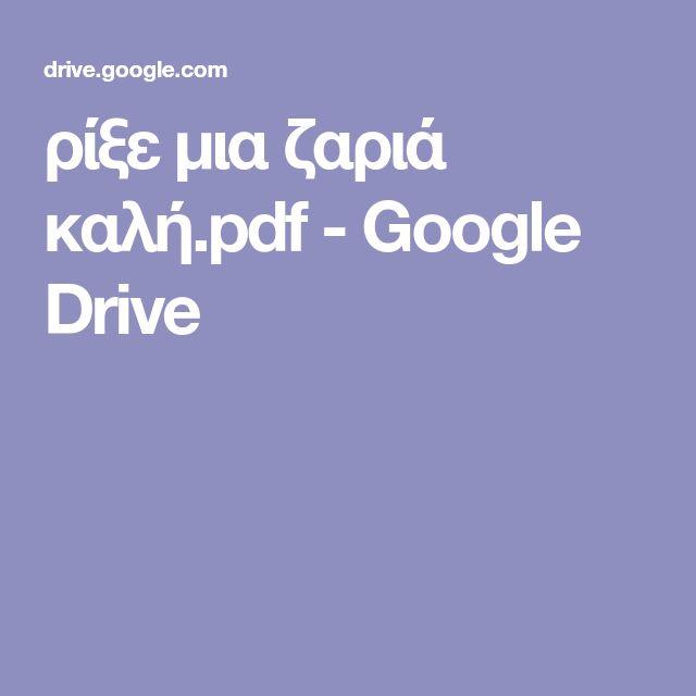 ρίξε μια ζαριά καλή.pdf - Google Drive