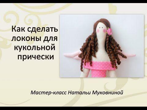 Как сделать локоны для кукольной прически из шерсти для валяния. - YouTube