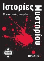 50 ιστορίες μυστηρίου, 31 εγκλήματα, 49 πτώματα, 11 δολοφόνοι, 12 αυτοκτονίες και ένα θανάσιμο γεύμα.  Πώς συνέβησαν όλα αυτά; Οι ιστορίες μυστηρίου είναι πονηρές, μακάβριες, σκοτεινές ιστορίες-γρίφοι.  Λύστε τους γρίφους! Κατασκευάστε το πάζλ του κάθε γεγονότος, κομμάτι – κομμάτι, κάνοντας ερωτήσεις, υποθέτοντας και αναλύοντας τα στοιχεία – μόνοι ή με φίλους. Είναι ένα ελαφρώς ανατριχιαστικό αλλά πολύ διασκεδαστικό παιχνίδι σκέψης