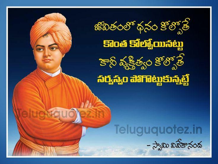 Teluguquotez.in: Swami Vivekananda telugu quotes