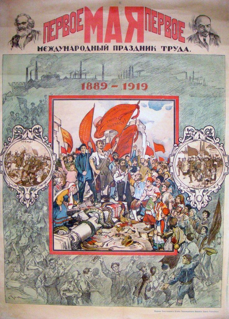 1919. Худ. Апсит (Апситис) А. П.
