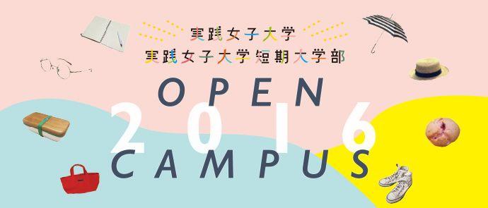 実践女子大学/実践女子大学短期大学部 2016 OPEN CAMPUS