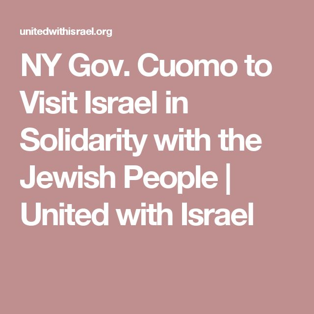 NY Gov. Cuomo to Visit Israel in Solidarity with the Jewish People | United with Israel
