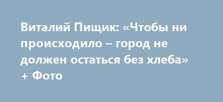 Виталий Пищик: «Чтобы ни происходило – город не должен остаться без хлеба» + Фото http://shostka.info/shostkanews/vitalij_piwik_chtoby_ni_proishodilo_gorod_ne_dolzhen_ostat_sya_bez_hleba_foto  С тех пор, когда вновь построенный в Шостке хлебокомбинат выпустил первую партию хлеба, прошло уже почти 40 лет. За эти годы в стране, в городе и на самом предприятии изменилось многое