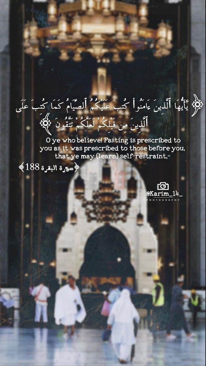 القرآن الكريم Qur An Projects To Try Poster Projects