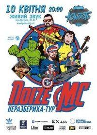 Noize Mc в Києві 2014