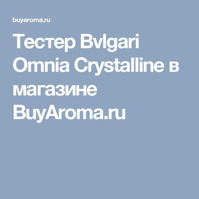 Тестер Bvlgari Omnia Crystalline в магазине BuyAroma.ru