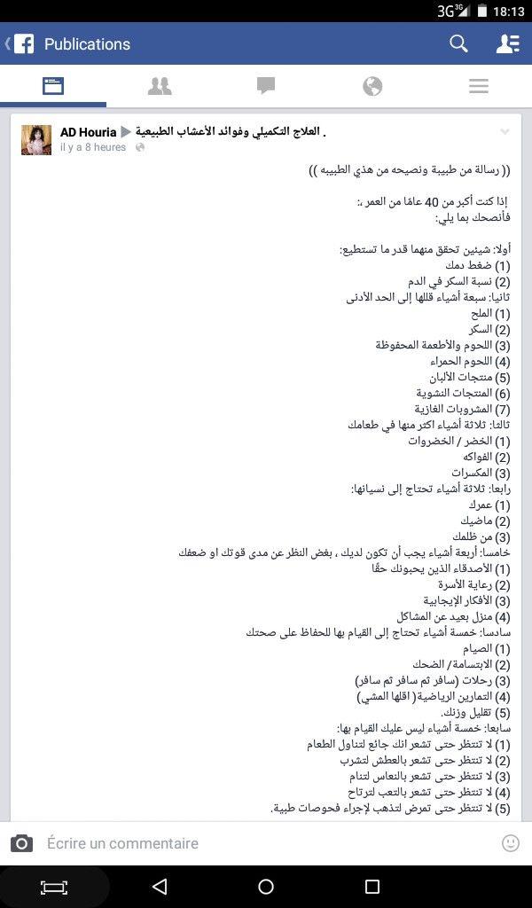 Pin By Nada Djaou On دواء Ads Public Gigs