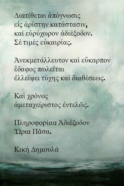 Σαν την Ελλάδα μας...