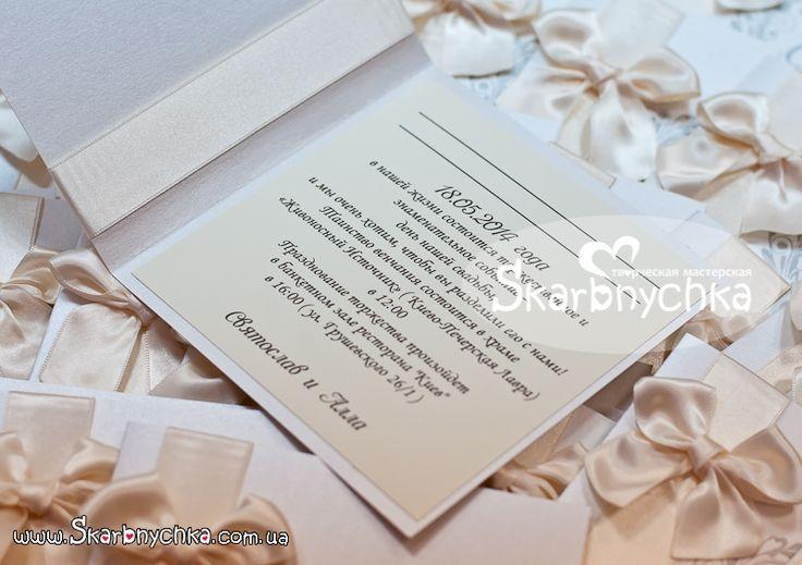 Открытки и пригласительные. Приглашения, листовки. Таблички на стол | Творческая мастерская Скарбнычка. Свадебные аксессуары ручной работы, свадебные букеты, букет невесты, оформление свадьбы, выездная церемония