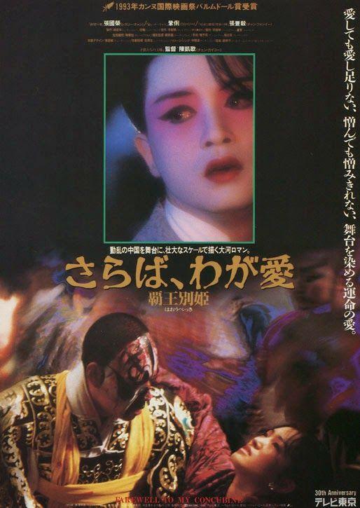 Farewell My Concubine Ba wang bie ji Hong Kong, 1993