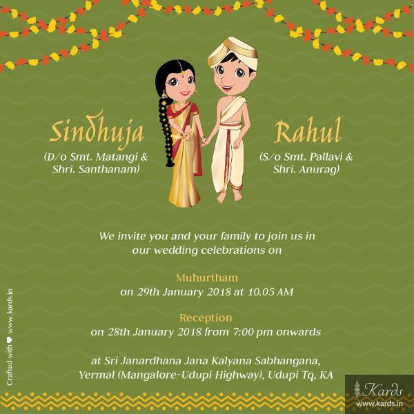 Kannada Couple Wedding Invitation Indian Wedding Invitation