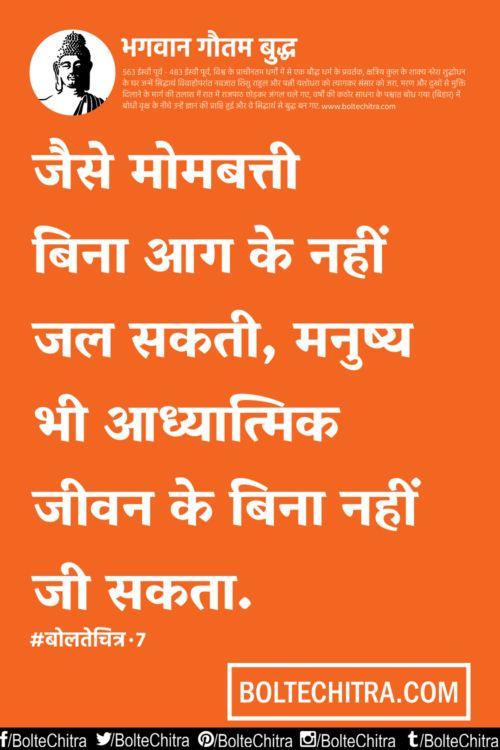Mahatma Gautam Buddha Quotes in Hindi        Part 7