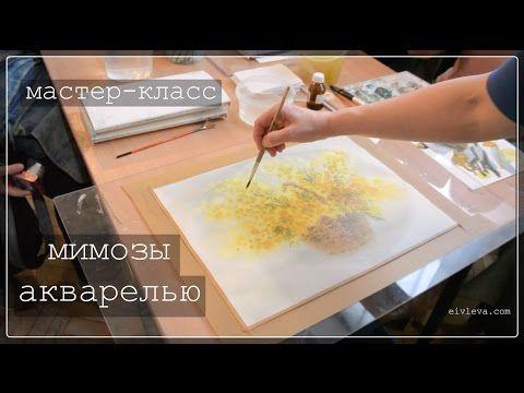 мастер класс Ольги Ивлевой 🌿 мимозы - YouTube
